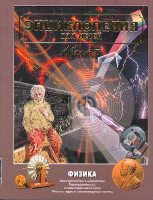 Avanta. T.16. ch.2. Fizika. Entsiklopedija dlja detej