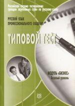 "Russkij jazyk professionalnogo obschenija. Modul ""Biznes"". Bazovyj uroven. Tipovoj test"