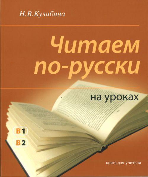 Читаем по-русски на уроках. Книга для  учителя.