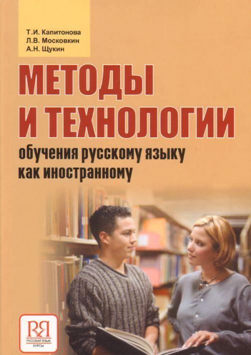 Metody i tekhnologii obuchenija russkomu jazyku kak inostrannomu