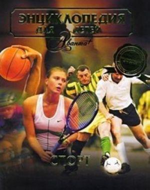 Avanta. T.20. Sport. Entsiklopedija dlja detej