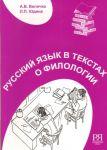 Russkij jazyk v tekstakh o filologii: posobie dlja inostrannykh uchaschikhsja