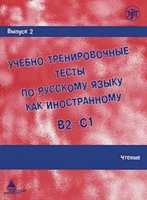 Uchebno-trenirovochnye testy po russkomu jazyku kak inostrannomu. Vypusk 2. Chtenie.