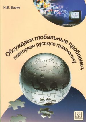 Obsuzhdaem globalnye problemy, povtorjaem russkuju grammatiku: Uchebnoe posobie po russkomu jazyku dlja inostrannykh uchaschikhsja