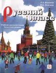 Russkij klass. Uchebnik russkogo jazyka./ Venäläinen luokka. Oppikirja. Alkutaso A2-B1. Sisältää CD-MP3 levyn