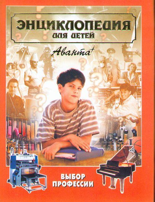 Выбор профессии. Энциклопедия для детей