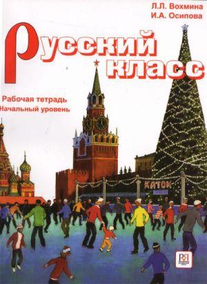 Russkij klass. Rabochaja tetrad. / Russian class. Workbook. Student's book. Basic level A2-B1