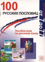 100 russkikh poslovits. Posobie-igra po russkomu jazyku