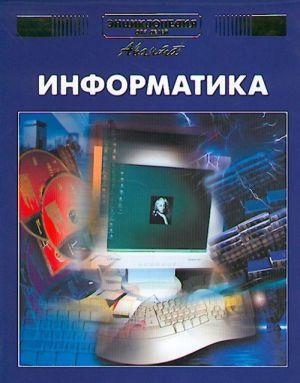 Аванта Т. 22: Информатика. Энциклопедия для детей