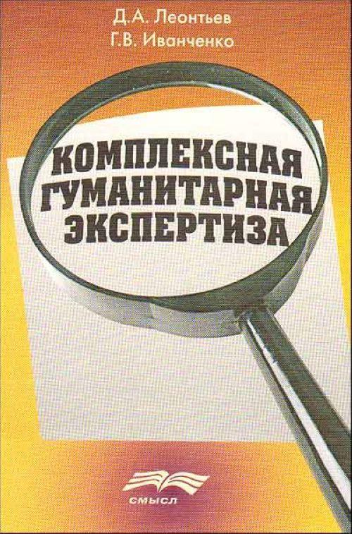 Kompleksnaja gumanitarnaja ekspertiza: metodologija i smysl