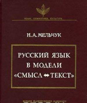 "Russkij jazyk v modeli ""smysl-tekst""."