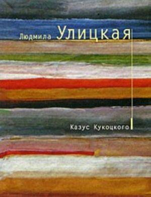 Kazus Kukotskogo. Roman.