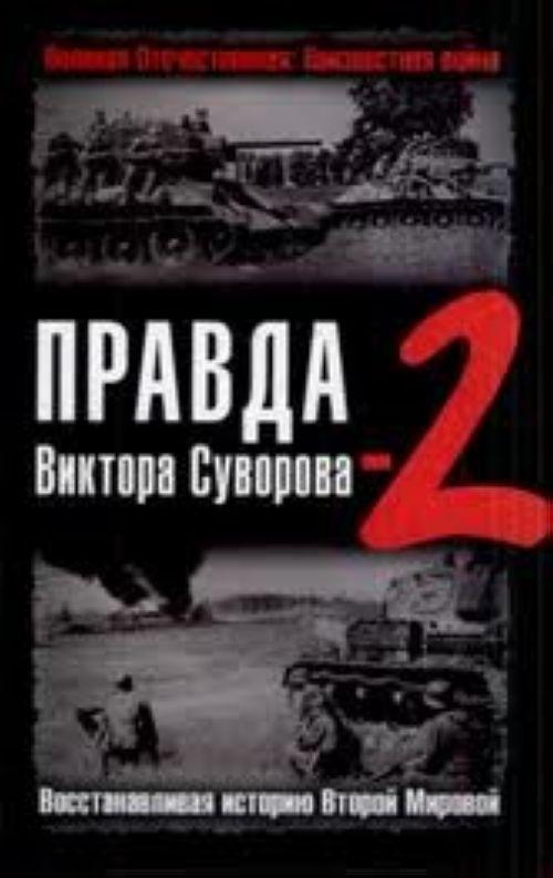 Pravda Viktora Suvorova-2. Vosstanavlivaja istoriju Vtoroj Mirovoj