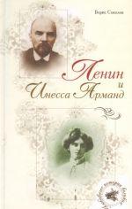 Lenin i Inessa Armand