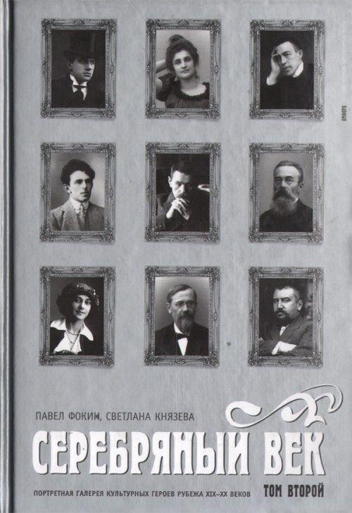 Serebrjanyj vek. Portretnaja galereja kulturnykh geroev rubezha XIX-XX vekov. V 3 tomakh. Tom 2. K-R