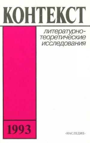 Kontekst 1993.