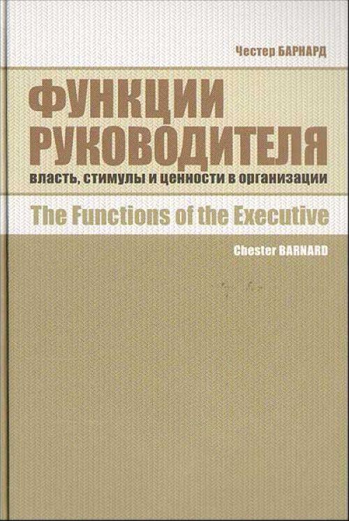 Funktsii rukovoditelja: vlast, stimuly i tsennosti v organizatsii