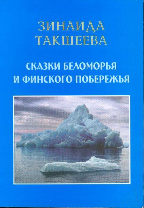 Сказки Беломорья и финского побережья.