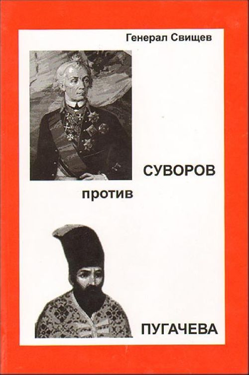 Suvorov protiv Pugacheva