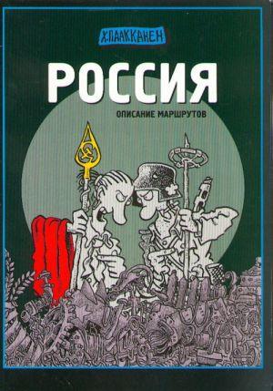 Rossija – opisanie marshrutov (Marssiopas Venäjälle, venäjänkielinen)