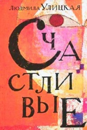 Schastlivye (Sonechka, Iskrenne vash Shurik, Devochki, Detstvo-49, Bednye rodstvenniki)