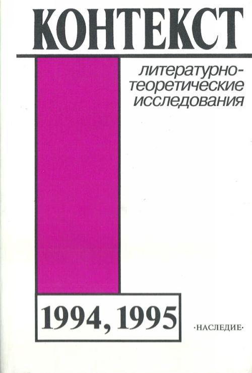 Контекст 1994, 1995.