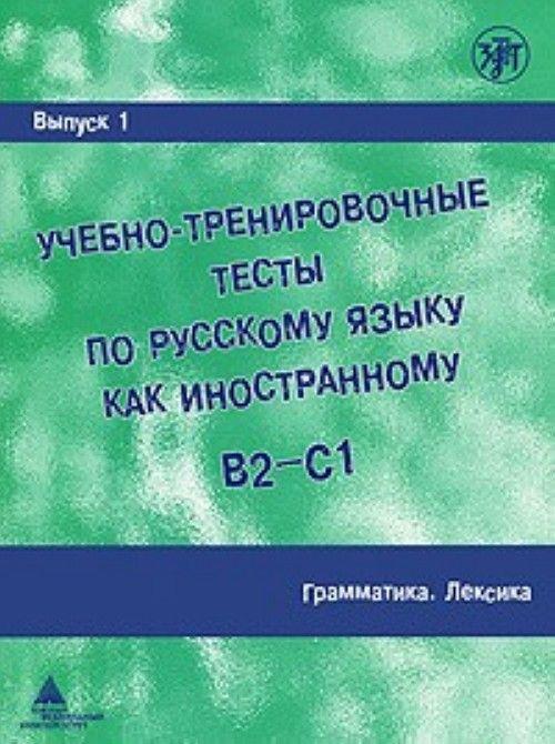 Uchebno-trenirovochnye testy po russkomu jazyku kak inostrannomu. Vypusk 1. Grammatika. Leksika.