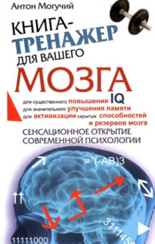 Kniga-trenazher dlja vashego mozga