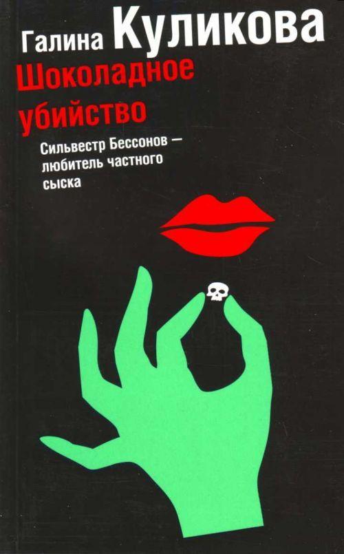Shokoladnoe ubijstvo roman