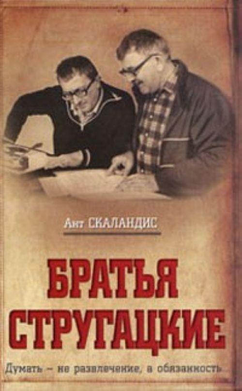 Bratja Strugatskie