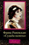 """Faina Ranevskaja: """"Sudba-shljukha"""""""