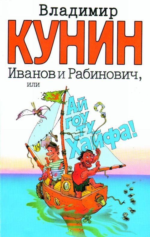 "Ivanov i Rabinovich, ili ""Aj gou tu Khajfa"" Roman"