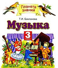 Muzyka 3 klass uchebnik dlja chetyrekhletnej nachalnoj shkoly