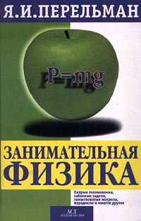 Занимательная физика Хитрые головоломки, забавные задачи, замысловатые воросы, парадоксы и многое дру