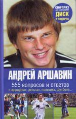 Andrej Arshavin: 555 voprosov i otvetov + CD