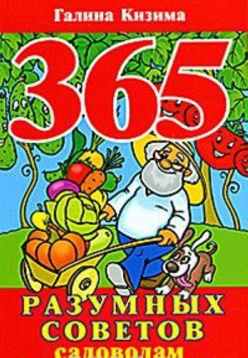 365 razumnykh sovetov sadovodam i ogorodnikam