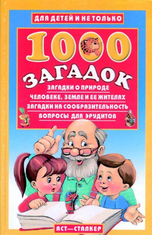 1000 zagadok
