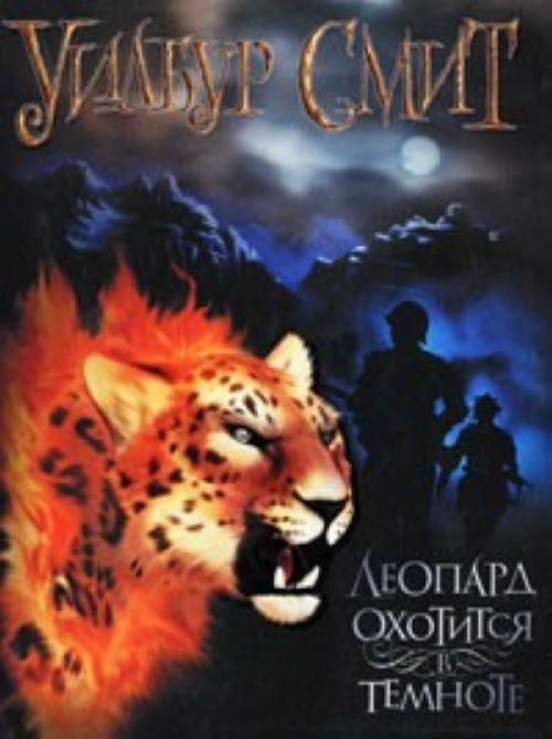 Leopard okhotitsja v temnote [roman: per. s angl.]