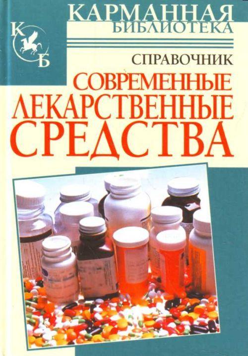 Sovremennye lekarstvennye sredstva spravochnik