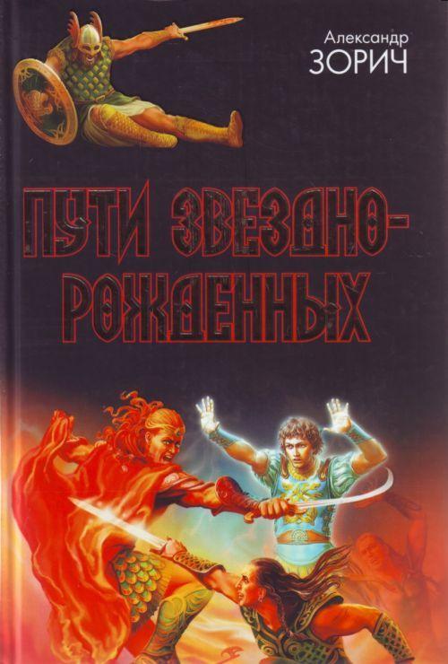 Puti Zvezdnorozhdennykh. Znak Razrushenija; Semja Vetra; Puti Zvezdnorozhdennykh [sbornik]