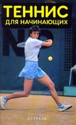 Tennis dlja nachinajuschikh [per. s angl.]