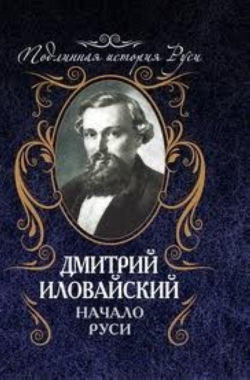Istorija Rossii. Kievskij period