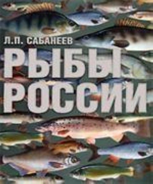 Ryby Rossii Zhizn i lovlja (uzhene) nashikh presnovodnykh ryb