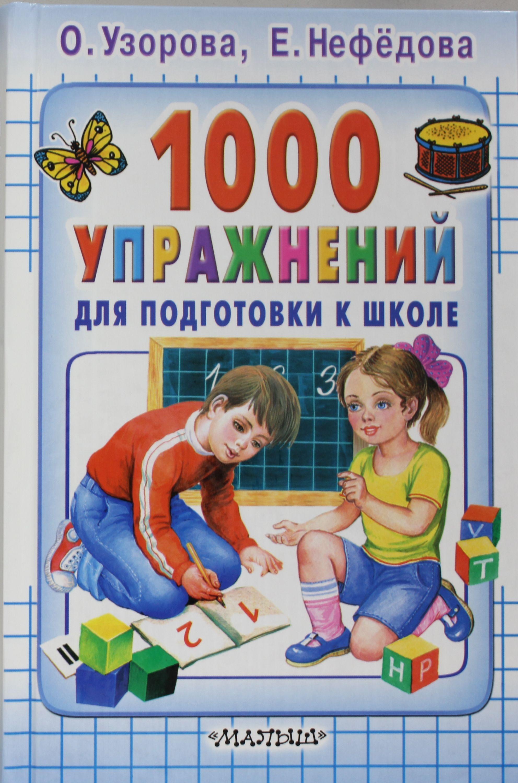 1000 uprazhnenij dlja podgotovki k shkole