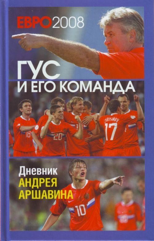 EVRO 2008. Gus i ego komanda. Dnevnik Andreja Arshavina