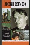 Mikhail Bulgakov