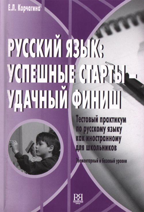 Russkij jazyk: uspeshnye starty -  udachnyj finish. Testovyj praktikum po russkomu jazyku kak inostrannomu dlja shkolnikov. Elementarnyj i bazovyj urovni. Kniga + CD.