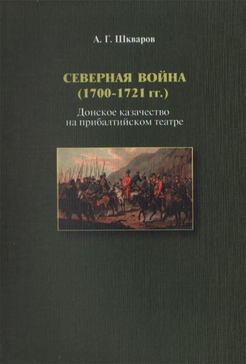 Severnaja vojna (1700-1721 gg.) Donskoe kazachestvo na pribaltijskom teatre.