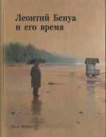 Leontij Benua i ego vremja