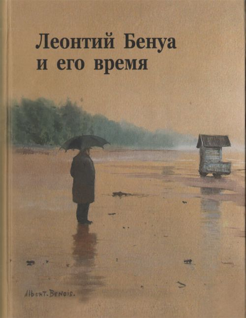 Леонтий Бенуа и его время